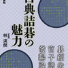 ☆古典詰碁の魅力を読む