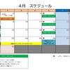 4月スケジュール発表!!