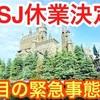 ユニバーサル・スタジオ・ジャパン休園決定