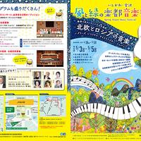 2019年4月28日から5月5日まで「いしかわ・金沢 風と緑の楽都音楽祭2019」が開催決定!2019年のテーマは「北欧とロシアの音楽」!