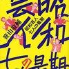 【読書】笑の影の悲しみなんて単純な話じゃない:昭和芸人7人の最後