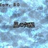 Mov.20 嵐の気配(6)
