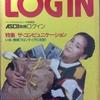 月刊ログイン No.3 (1982年12月発売)