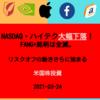 【米国株投資】NASDAQ・ハイテクグロースは連日の下げ!FANG+銘柄は全滅になってしまう