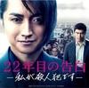 新作映画80.5:『22年目の告白 私が殺人犯です』 2回目/ネタバレ有編