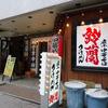 地下鉄新宿線 新宿三丁目駅近く 煮干中華そば鈴蘭の海老つけめん!!!