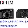 2台目のカメラはX-Pro1とX-E2どちらが良いのか