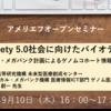 【9/10開催】第9回アメリエフオープンセミナー「Society 5.0社会に向けたバイオデータ活用」のお知らせ!