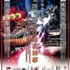 10月22日(祝日)石見神楽が吉備津彦神社へ・・天皇陛下御即位奉祝神事