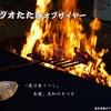 藁焼きの似合う魚(オトコ)、その名はKA・TSU・O ~土佐カツオ道場~