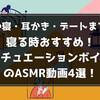 寝る時おすすめ!シチュエーションボイスのASMR動画4選!【添い寝・耳かき他】