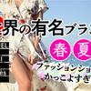 【世界のハイブランド2020】春夏最新ファッションショーがかっこよすぎるから見てほしい
