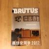 BRUTUSの『居住空間学』特集が9年目へ