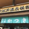 『ユーリ!!! on ICE』×『大江戸温泉物語』〜大江戸温泉 on ICE エキシビション〜