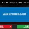 XMの口座開設方法を分かりやすく解説
