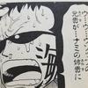 ワンピースブログ [九巻]  第74話〝ビジネス〟