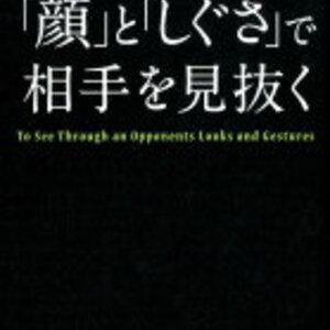 正しい知識で人間関係が円満になる!清水建二 さん著書の「「顔」と「しぐさ」で相手を見抜く」