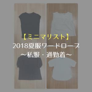 【ミニマリスト】2018夏服ワードローブ~私服・通勤着~
