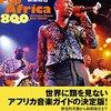 よーし夏だからアフリカ音楽でも聞くか! ということで「ポップ・アフリカ800」の推薦50枚をApple Musicで探してみた