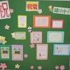 入学式⑥ 祝電紹介