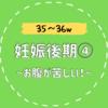 【35〜36w/妊娠後期④】お腹が苦しくて眠れない!急な息切れ&動悸も