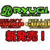 【RYUGI】タリズマンのガード付きワームフック「レギュラーガードタリズマン・ヘビーガードタリズマン」発売!