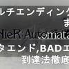 【PS4/ニーア オートマタ】全マルチエンディング集まとめ動画!(Yエンディングを含む全てのネタエンド、BADエンドと、その到達法を徹底解説!)【NieR Automata】