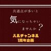 【ブログ1周年企画】ヘドバン男子目線のハルさんってこんな人!