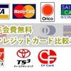 【2017年版】年会費無料|おすすめクレジットカード比較ランキング