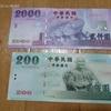 台湾で滅多に見ない2000元札と200元札