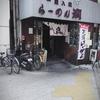 【東京ラーメン百選】「ラーメン潤」蒲田 新潟の名物ラーメンが東京で味わえる幸せ
