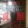 エレファントカシマシ THE FIGHTING MAN 写真展 イン池袋パルコ 感想。