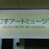苔むすアートミュージアム