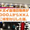 【2年で様変わり】ドバイ空港の職員が〇〇〇系から✕✕系に変わった話
