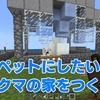 【マイクラ】シロクマをペットにしたい!最近の裏作業・・・! #23