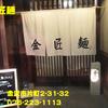 県内カ行(59)~金匠麺(閉店)~