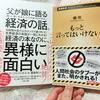 【独女の衝撃】話の通じない人・論点のズレた議論~衝撃の内容「日本人の3分の1は日本語が読めない」