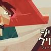 来週のSwitchダウンロードソフトは現時点で7本!テヨンジャパン新作の死体掃除ゲームから、フライハイ新作のオン対応アクションレース!『LIMBO』『INSIDE』『殺戮の天使』も登場!