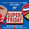 【スーパーフライデー】2018年は、2月、3月、4月の開催が決定!