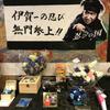 【忍びの国】ジストシネマ伊賀上野が閉館した件【応援上映】