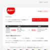 エアアジアのオンラインチェックインを行いました。