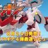 8月24日発売!アニマギア4弾 ガレオストライカーZ製品版レビュー!!