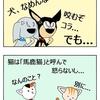 「馬鹿犬」と「泥棒猫」は図星です!