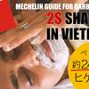 【YouTube更新!】ベトナム・ホイアンで240円のヒゲソリに行ってみた|ヒゲソリシュラン
