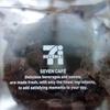 セブンイレブン(セブンカフェ)の濃厚ショコラドーナツを食べてみた キューブ状のチョコがふんだんに盛ってあってボリューム満点!