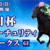 朝日杯FS【2017年 予想】