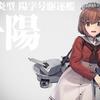祝・丹陽&雪風改二!(前篇)