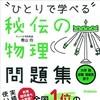 京大院卒が厳選した物理が苦手な人におすすめの参考書・問題集と勉強法