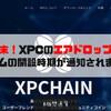 【仮想通貨】7月末!XPCのエアドロップ申請フォームの開設時期が通知されましたよー!