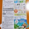 【20/08/15】カワチ薬品 ×花王 夏のスマートフェア 【はがき・レシ】